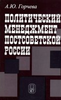 Политический менеджмент постсоветской России.