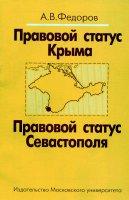 Правовой статус Крыма.  Правовой статус Севастополя.