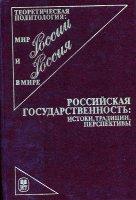 Российская государственность:  истоки,  традиции,  перспективы.