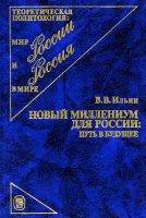 Новый миллениум для России:  путь в будущее.