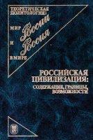 Российская цивилизация:  содержание,  границы,  возможности.