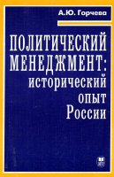 Политический менеджмент:  исторический опыт России.