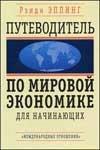 Путеводитель по мировой экономике для начинающих