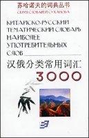 Китайско - русский тематический словарь.  3000 наиболее употребительных слов