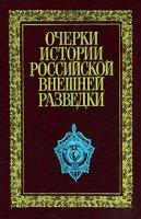 Очерки истории российской внешней разведки:  В 6 т.  Т. 4:  1941  -  1945 годы