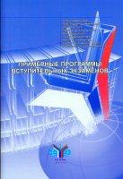 Примерные программы вступительных экзаменов 2008г. ,  МГИМО  (У)
