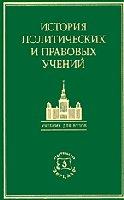 История политических и правовых учений.  Учебник для вузов.
