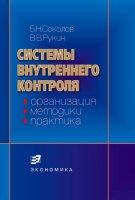 Системы внутреннего контроля  ( организация,  методика,  практика)