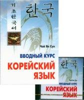Корейский язык.  Вводный курс + MP3 - диск
