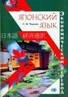 Японский язык.  Экономический перевод :  Учебное пособие