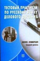 Тестовый практикум по русскому языку делового общения.  Бизнес.  Коммерция.  Средний сертификационный уровень  (+ CD) .