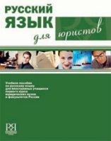 Русский язык для юристов.   (+ CD) .