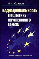 Наднациональность в политике Европейского Союза  (изд.  второе,  обновленное и дополненное) .
