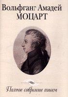 Полное собрание писем В. А.  Моцарта
