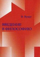 Введение в философию.   -  4 - е изд.