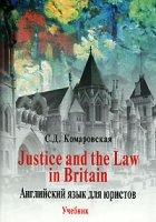 Justice and the Law in Britain / Английский язык для юристов