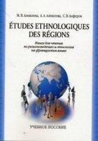 Etudes ethnologigues des regions.  Книга для чтения по регионоведению и этнологии  для изучающих французский язык.