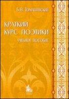 Краткий курс поэтики:  Учебное пособие.   -  3 - е изд.