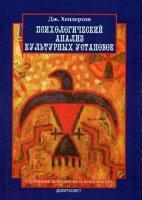 Психологический анализ культурных установок.   -  2 - е изд.