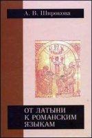 От латыни к романским языкам:  Учебное пособие
