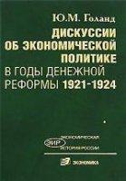 Дискуссии об экономической политике в годы денежной реформы 1921 - 1924