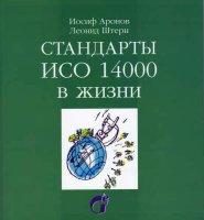 Стандарты ИСО 14000 в жизни.