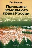 Принципы земельного права России.  Монография.