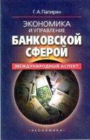 Экономика и управление банковской сферой.  Международный аспект.
