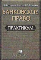 Банковское право.  Практикум.  Учебное пособие.