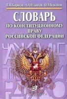 Словарь по конституционному праву Российской Федерации.