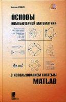 Основы компьютерной математики с использованием системы MATLAB  (+ CD ROM) .