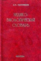 Медико - биологический словарь