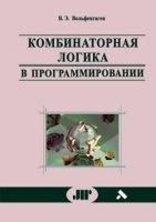 Комбинаторная логика в программировании:  Вычисления с объектами в примерах и задачах.   -  2 - е изд.