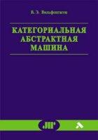 Категориальная абстрактная машина.  Конспект лекций:  введение в вычисления.   -  2 - е изд.