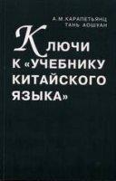 Ключи к `Учебнику китайского языка`