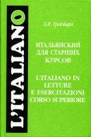 Итальянский для старших курсов.  L italiano in letture e esercitazioni corso superiore.