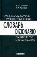 Итальянско - русский и русско - итальянский словарь.
