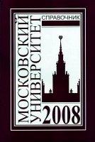 Справочник для поступающих в Московский университет в 2008 г.