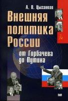 Внешняя политика России от Горбачева до Путина:  формирование национального интереса.  Монография