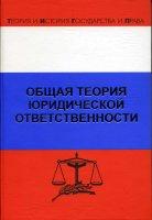 Общая теория юридической ответственности.  Монография