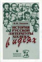 История русской литературы XIXв.  в идеях