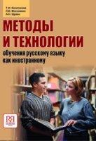 Методы и технологии обучения русскому языку как иностранному.  Переизд.