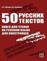 50 русских текстов.  Книга для чтения на русском языке для иностранцев.  Переизд.