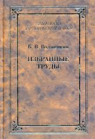 Избранные труды по уголовному праву и криминологии  (1963—2007 гг. ) .  Серия `Антология юридической науки`.