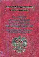 Институт реабилитации в Российском законодательстве  (возникновение,  развитие,  понятие,  перспективы) .  Монография.