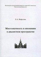 Многозначность и синонимия в диалектном пространстве:  Монография.