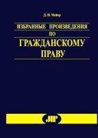 Избранные произведения по гражданскому праву.  Серия `Научное наследие`.