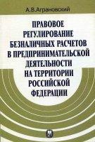 Правовое регулирование безналичных расчетов в предпринимательской деятельности на территории Российской Федерации.