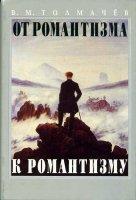 От романтизма к романтизму:  американский роман 1920 - х годов и проблема романтической культуры.  Монография.