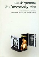 От `Игроков` до `Dostoevsky - trip`.  Интертекстуальность в русской драматургии XIX - XX веков:  Сб.